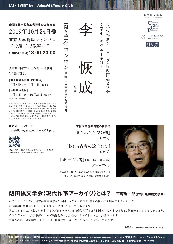 http://iibungaku.com/Lee_Hoesung_s.jpg