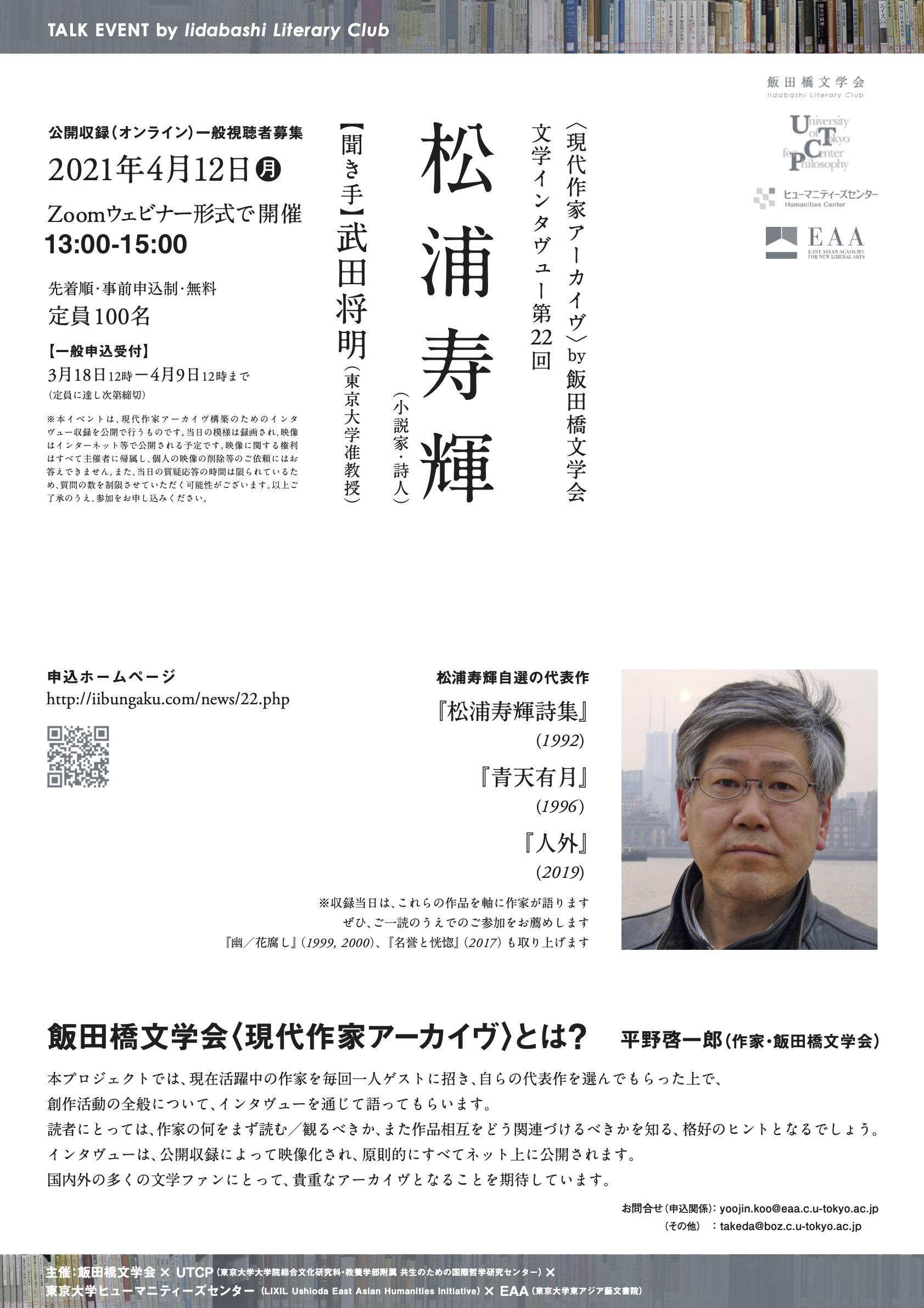 http://iibungaku.com/Matsuura_Hisaki_20210316.jpg