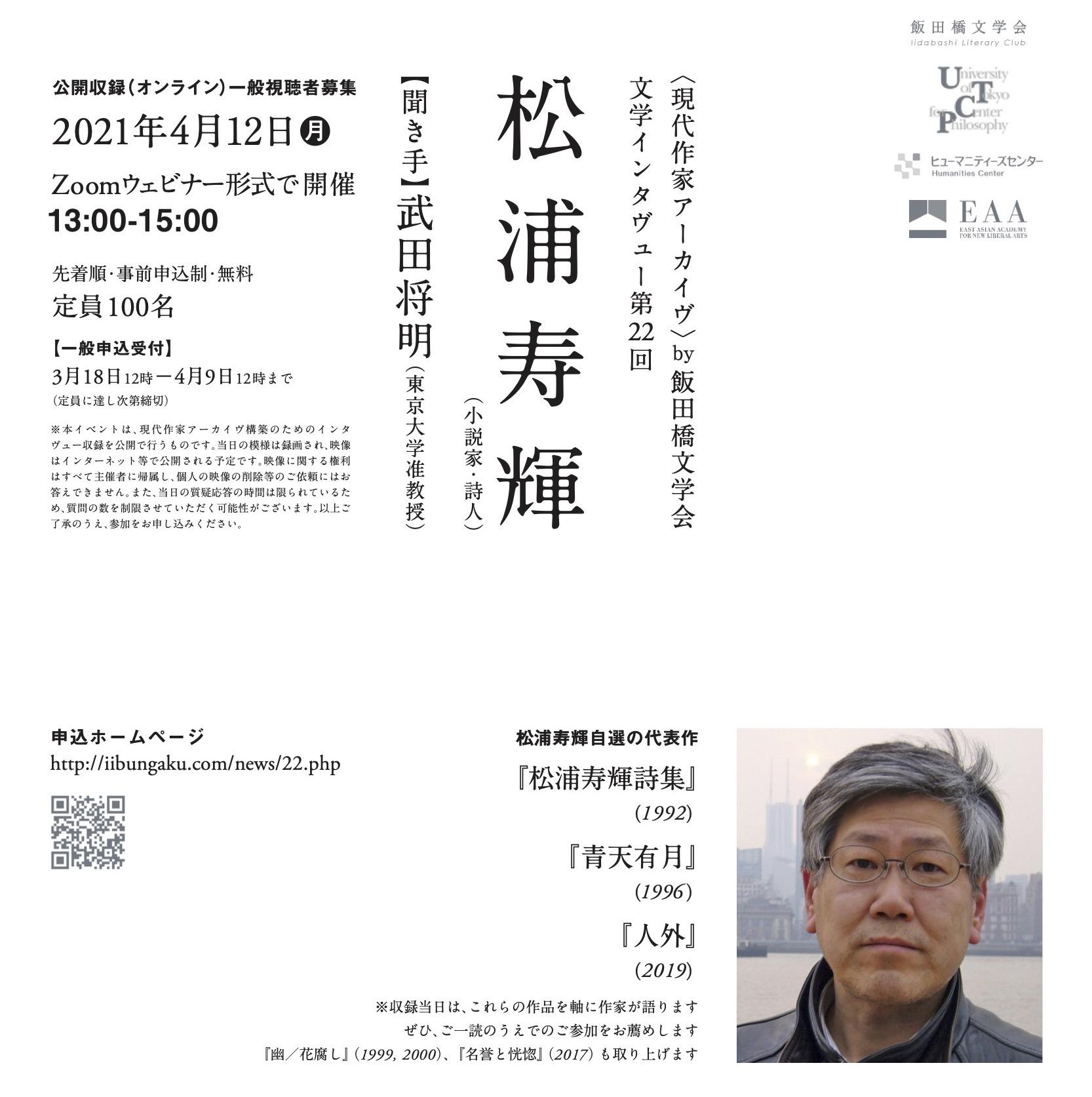 http://iibungaku.com/Matsuura_Hisaki_20210316_cut.jpg