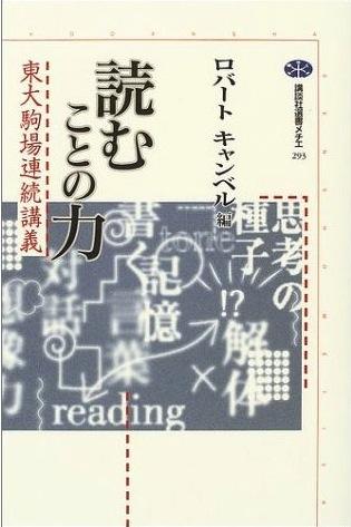 campbel_yomukotonochikara_2004.jpg