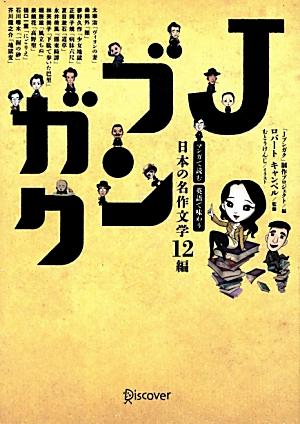 campbell_Jbungaku_manga_2011.jpg