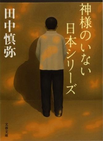 tanaka_kamisamanoinainihonnsiri-zu_2012.jpg