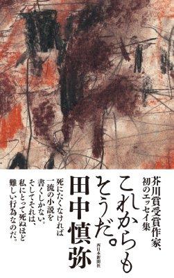 tanaka_korekaramosouda_2012.jpg