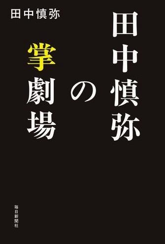 tanaka_tenohiragekijyo_2012.jpg