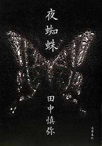tanaka_yorugumo_2013.jpg