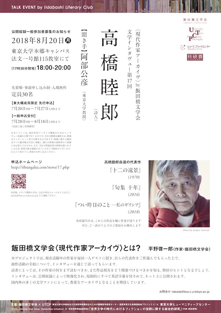 takahashi_s_180721_w720.jpg