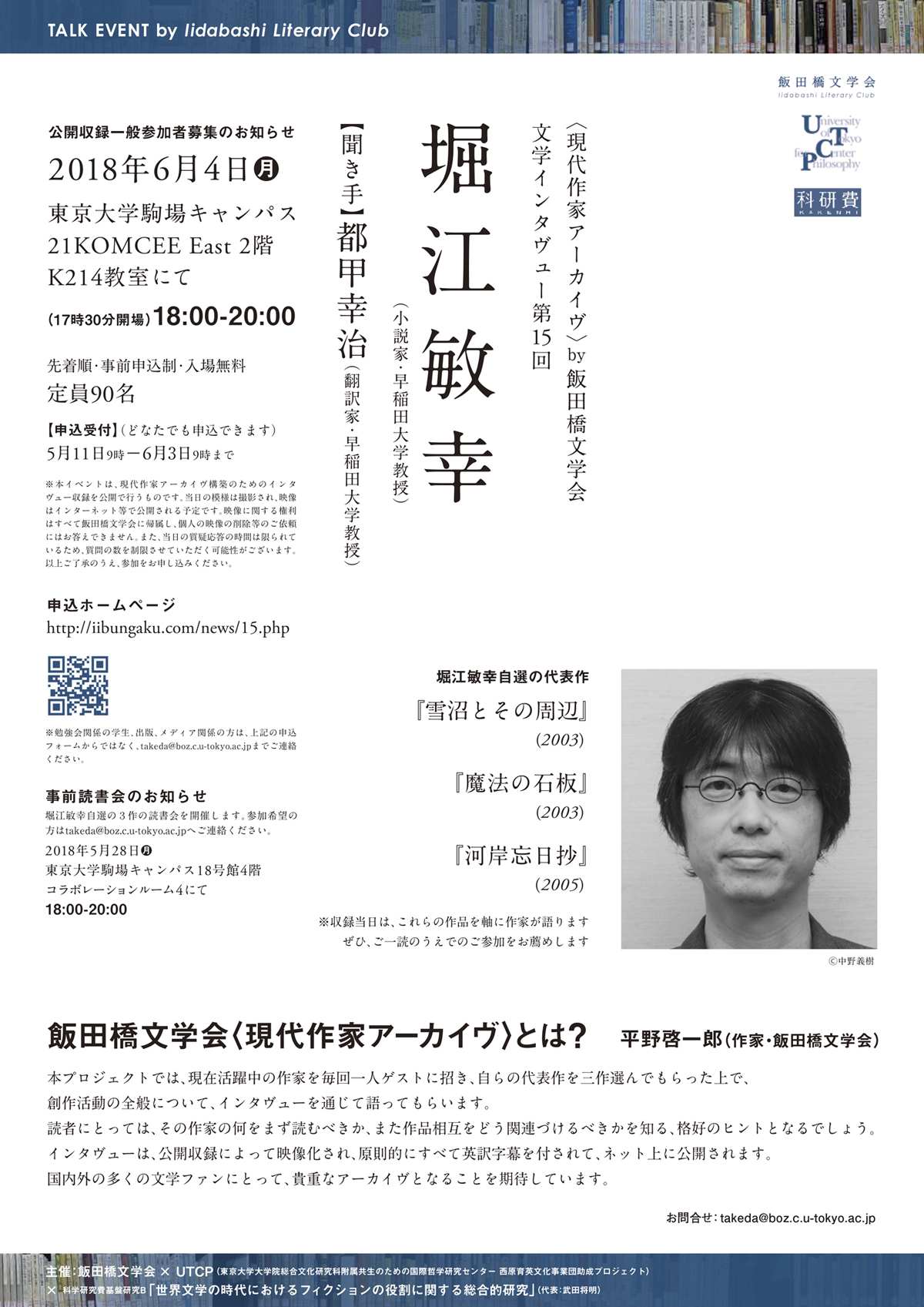 http://iibungaku.com/horie180517_s.jpg