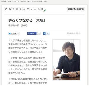 w300_平野啓一郎-(作家)---この人のスケジュール表---週刊文春WEB.jpg