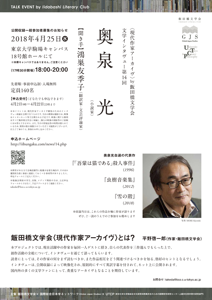 okuizumi_s_re_w720.jpg