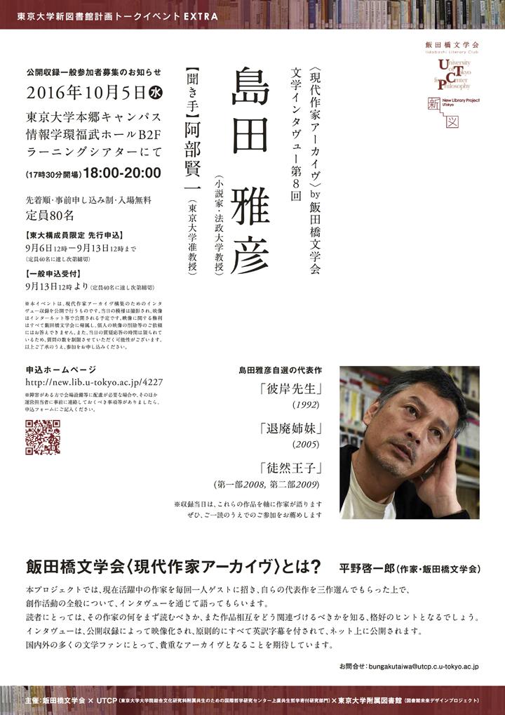 shimada02_w720.jpg