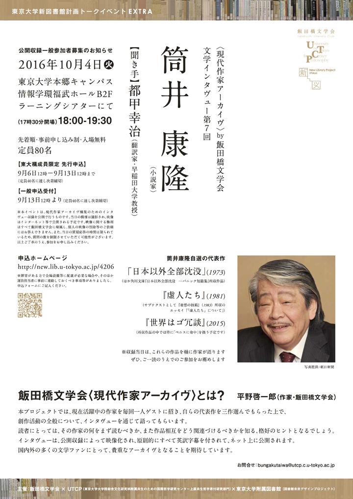 tsutsui02_w720.jpg